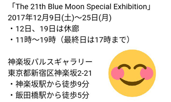 Blue Moon Special Exibition